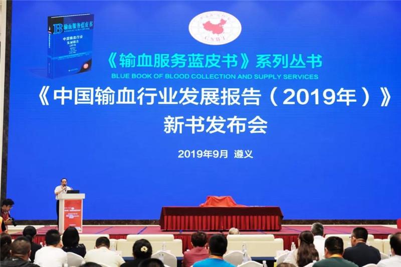 《中国输血行业发展报告(2019)》新书发布会在遵义举行.jpg
