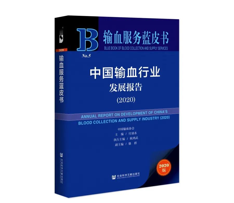 输血服务蓝皮书 《中国输血行业发展报告(2020)》新书发布.png