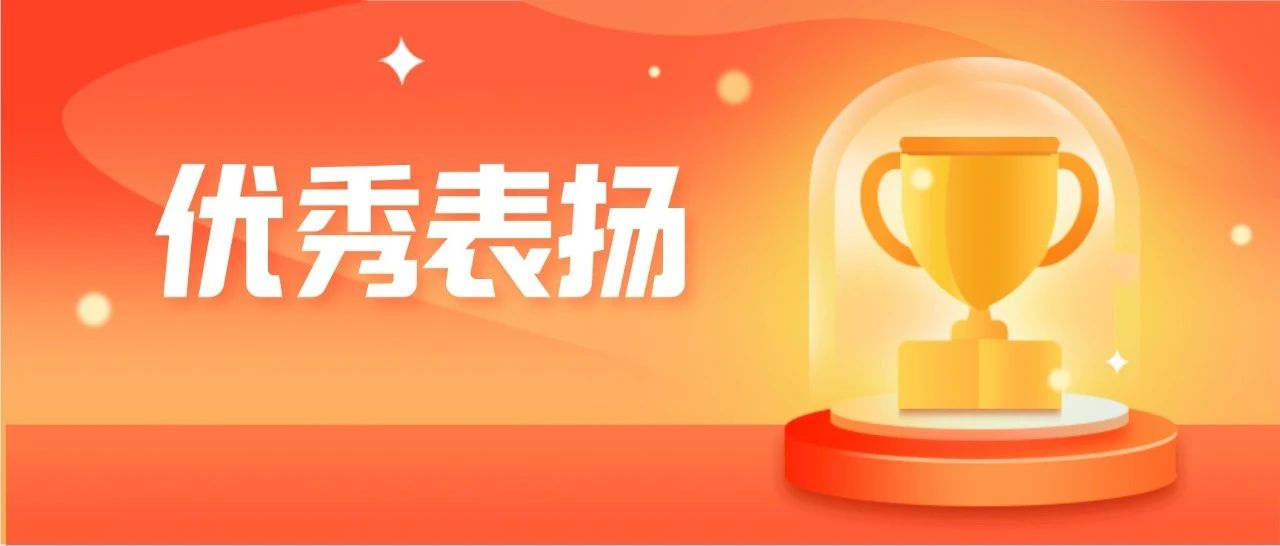 中国输血协会对2020年度优秀会员单位、分支机构进行表扬.jpg
